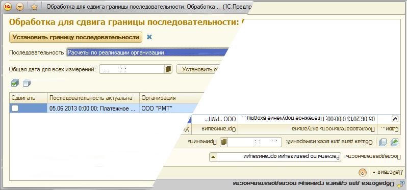 Обработка установка дат последовательностей 1с обучение 1с на программиста