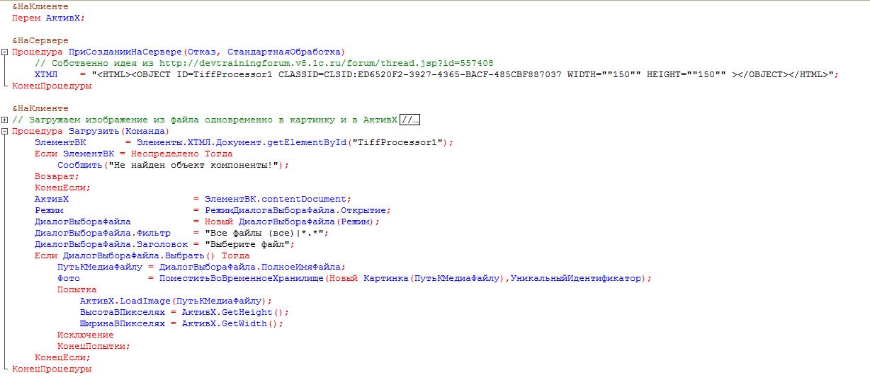 Подготовка к работе ActiveX-a