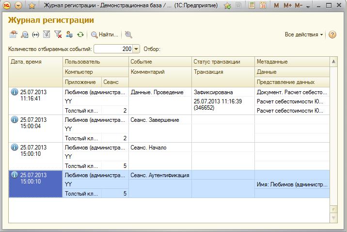 Просмотр журнала регистрации встроенными средствами платформы