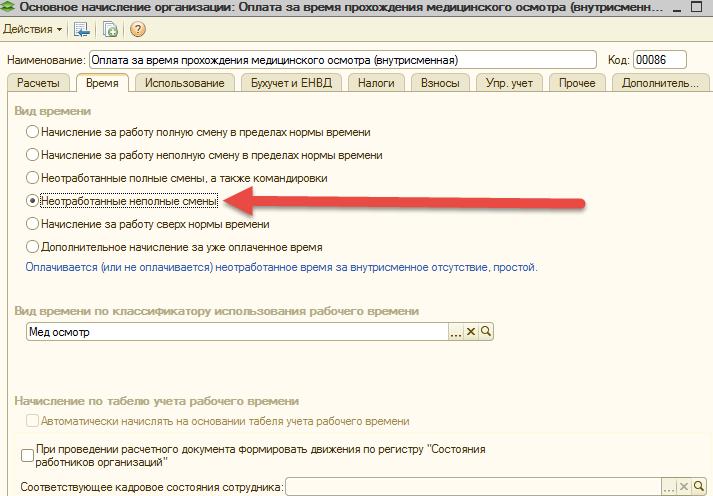 6.2.1 ВР Оплата МО внутрисменная