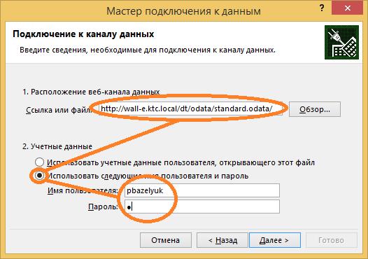 Вводим ссылку на описание сервиса OData, логин и пароль