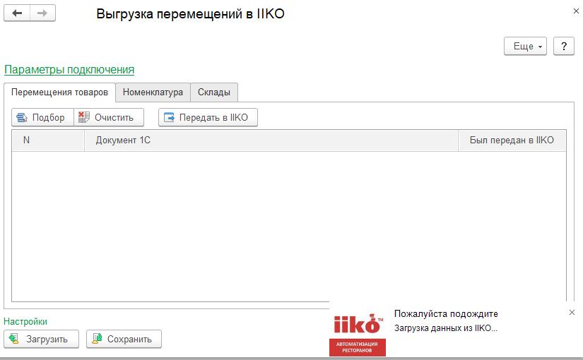 Выгрузка перемещение в IIKO