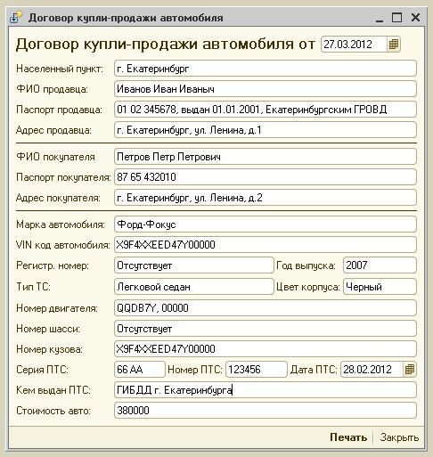 Образец договора на покупку 1с курсы программиста 1с в туле