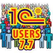 Управление пользователями 1С 7.7