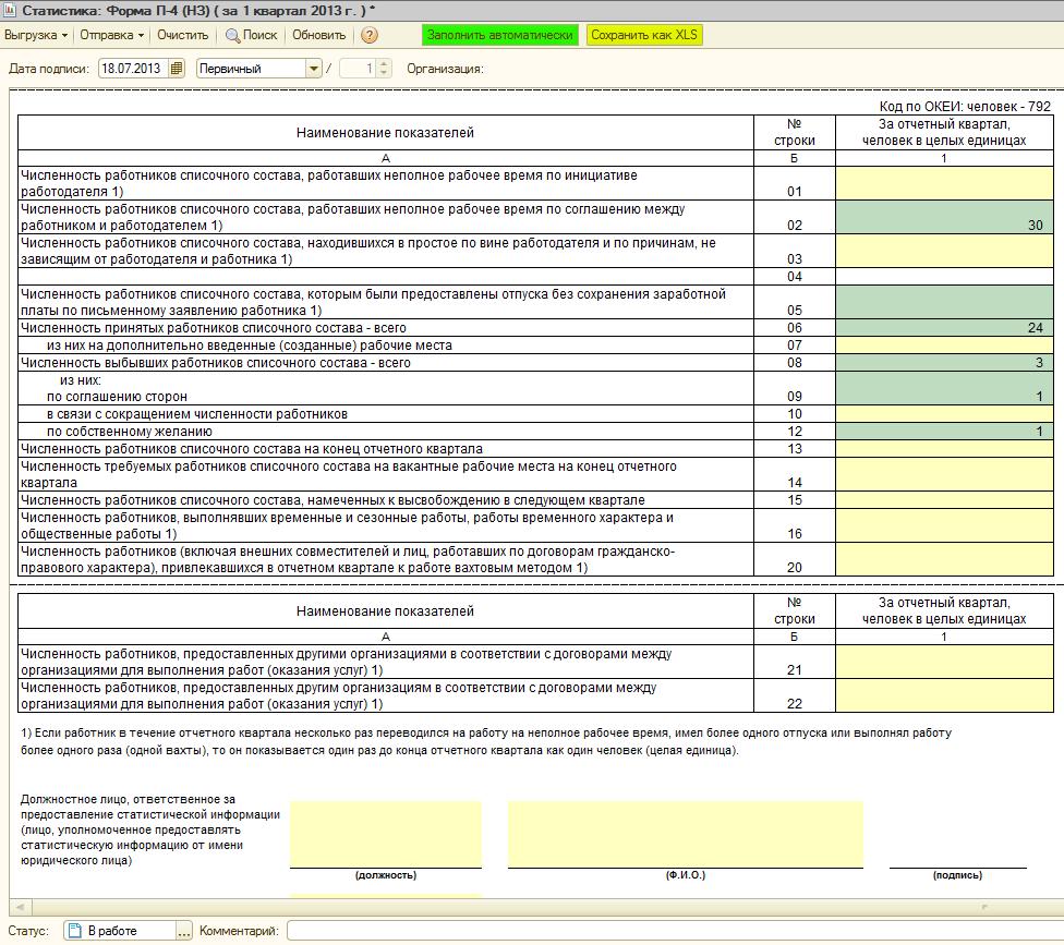 бланк статистической отчетности 1-кадры
