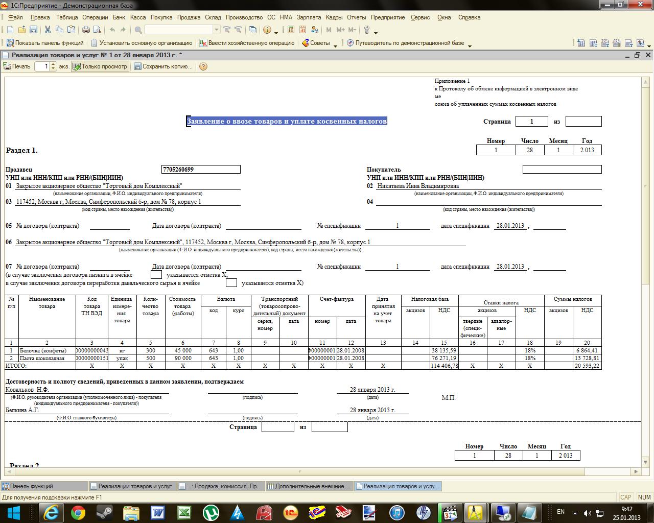 налоговое заявление об отзыве заявления о ввозе товаров в рк