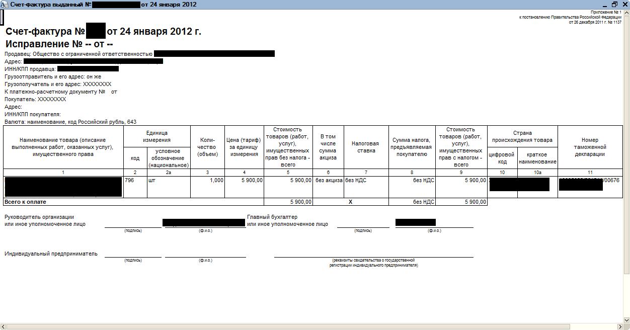 счет-факту ра 2012 1с бланк