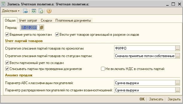 Настройка учета в 1с ут настройка технологического журнала 1с предприятие 8.2 для windows 7