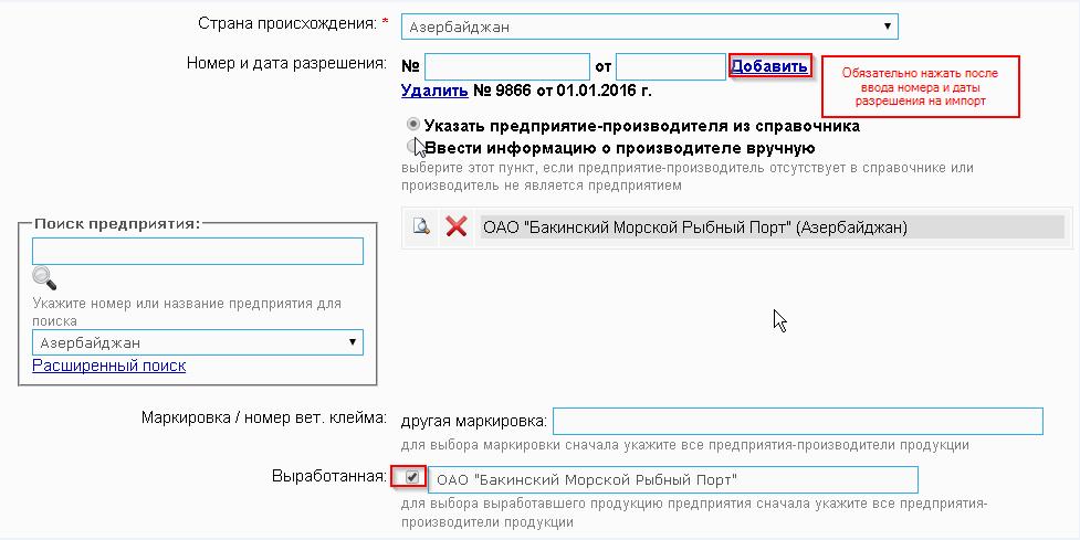 Сведения о разрешении на импорт - скриншот