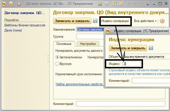 1c-numbering- index-creation-graphbuh-создание - индекса - нумерации-документооборот