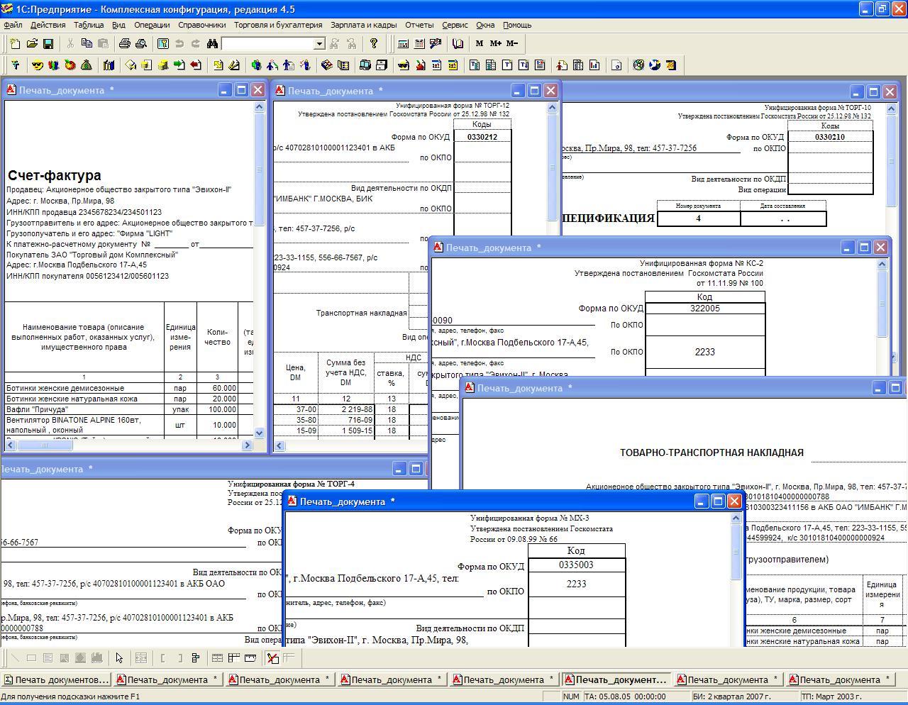 налоговая накладная бланк 0т 13.12.11