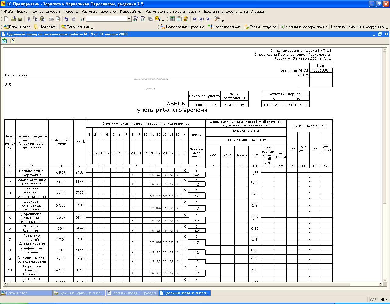 Перейти к комментариям (7). Очередная обработка для формирования табеля УРВ (Т-13).