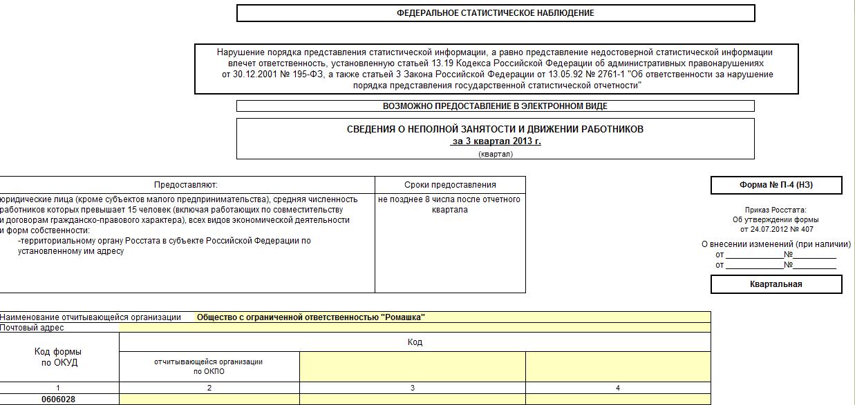 российских форма отчетности п 1 нормативный документ Самый