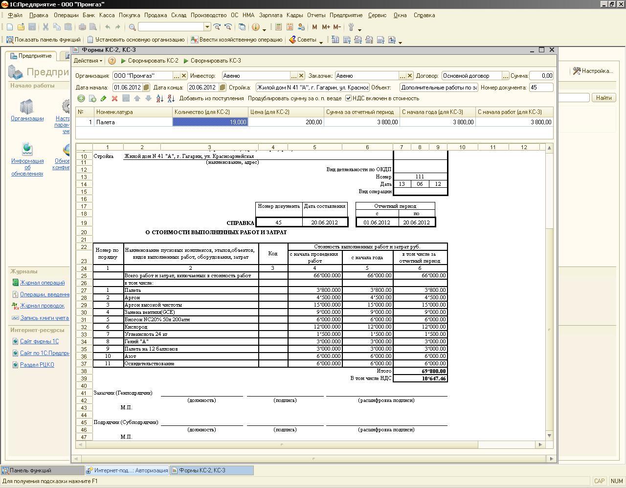 образец заявления о включении в реестр обманутых дольщиков