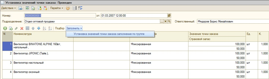 1с 8.2 10.3 установка значений точки заказа ubuntu 11.10 установка 1с сервера