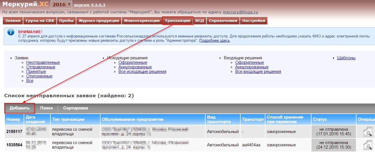 Создание новой транзакции - скриншот