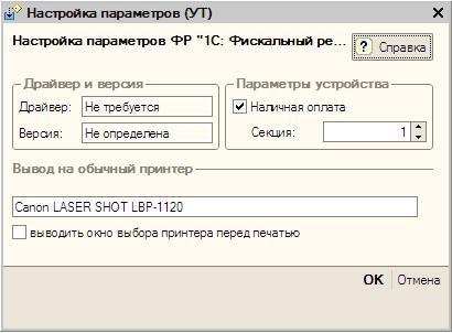 1с ошибка загрузки обработки обслуживания 1с покупка денежного документа