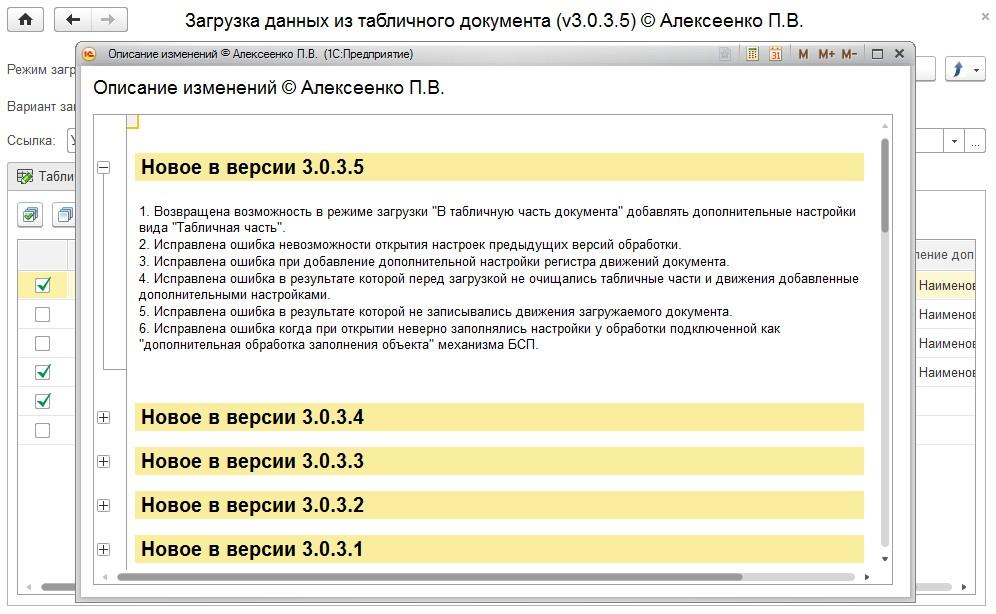 1с не сохраняет настройки табличной части адрес для автоматического обновления 1с