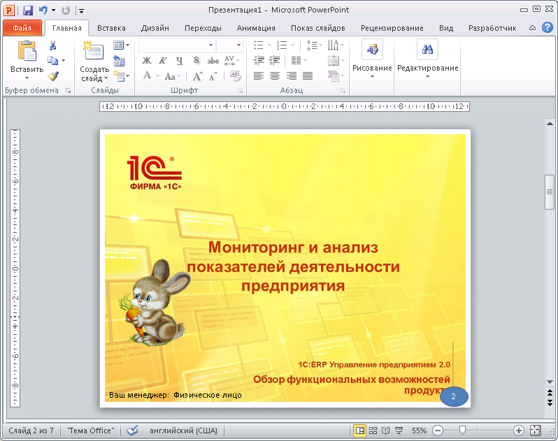 Презентации в powerpoint реклама товара где прорекламировать сайт бесплатно