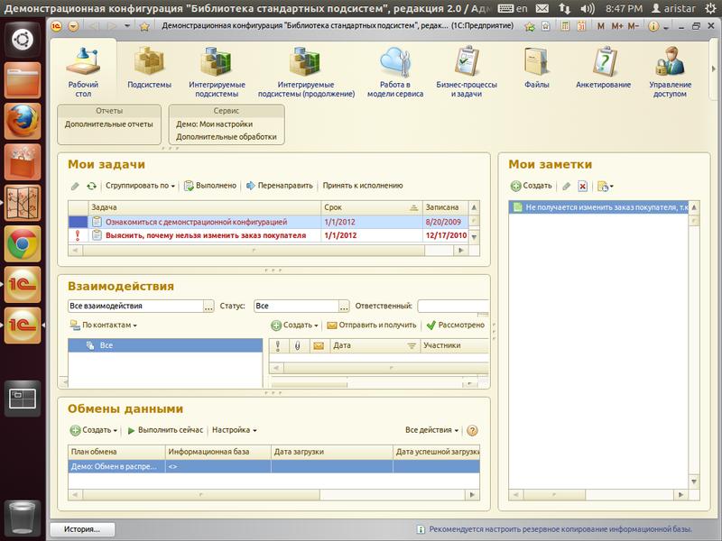 Установка веб клиента 1с на linux настройка на сервере 1с