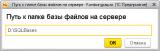 ПустьКФайламБазыХранилища.png