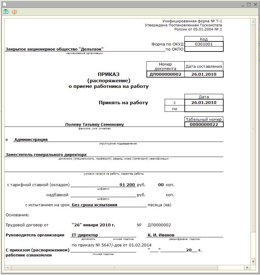 приказ о принятии к учету нма образец