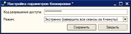 Настройка параметров блокировки информационной базы