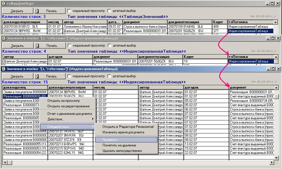 1с бухгалтерия версия 7.7 курсы 1с бухгалтерии онлайн