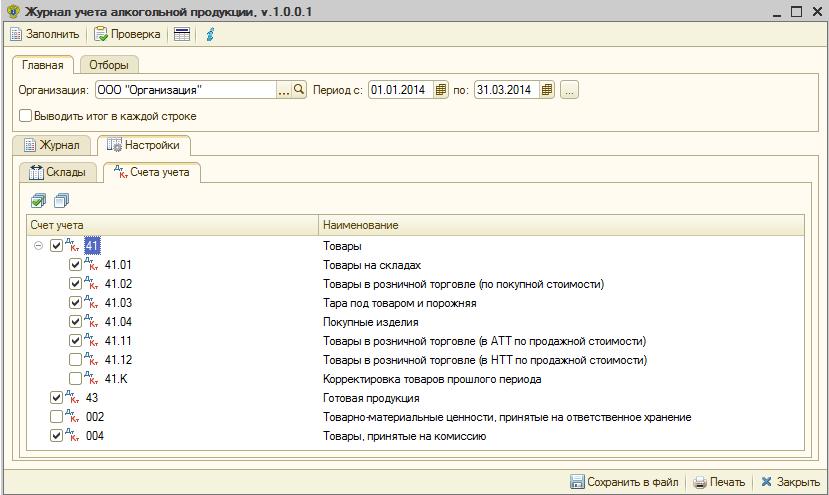 Как распечатать журнал продаж в 1с обновление 1с предприятие 8.2 украина июль 2012