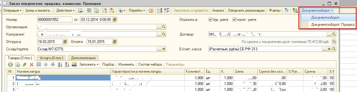 Группа кнопок Документооборот