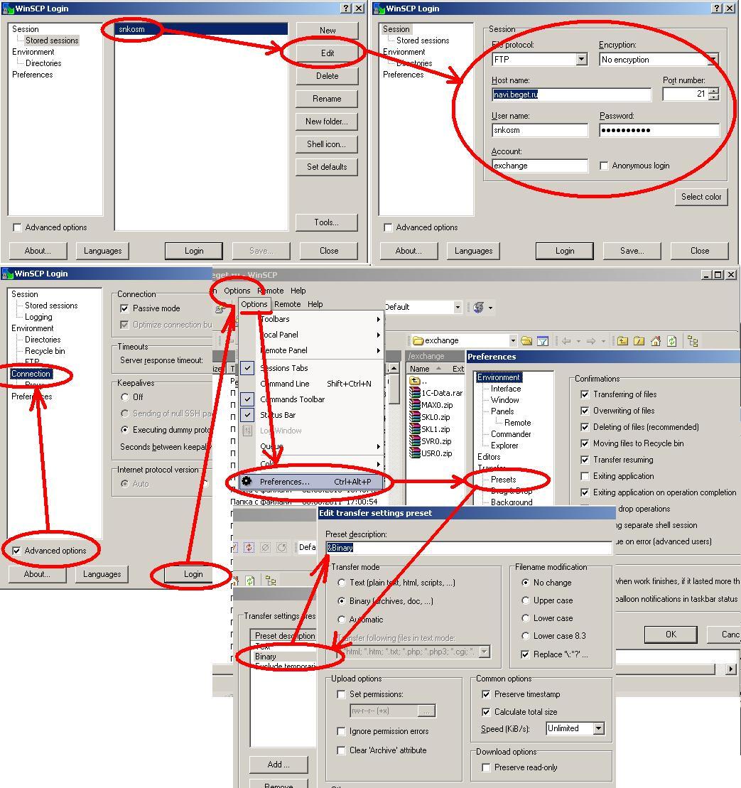 УРБД: Автоматический обмен через интернет между центральной и периферийными базами в Windows 7 + 1С:Предприятие 7.7. - ПК и все