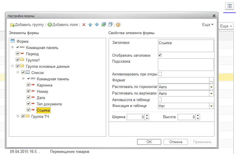 1с 8.3 дополнительный реквизит табличной части документа