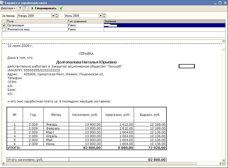 Образец Справки О Заработной Плате В Банк