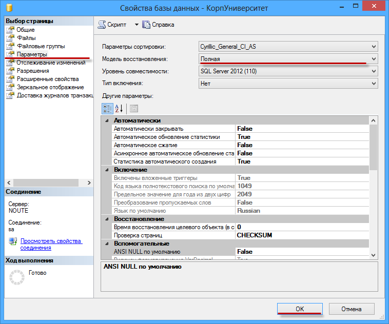 Шринк лога транзакций MS SQL 2008/2012