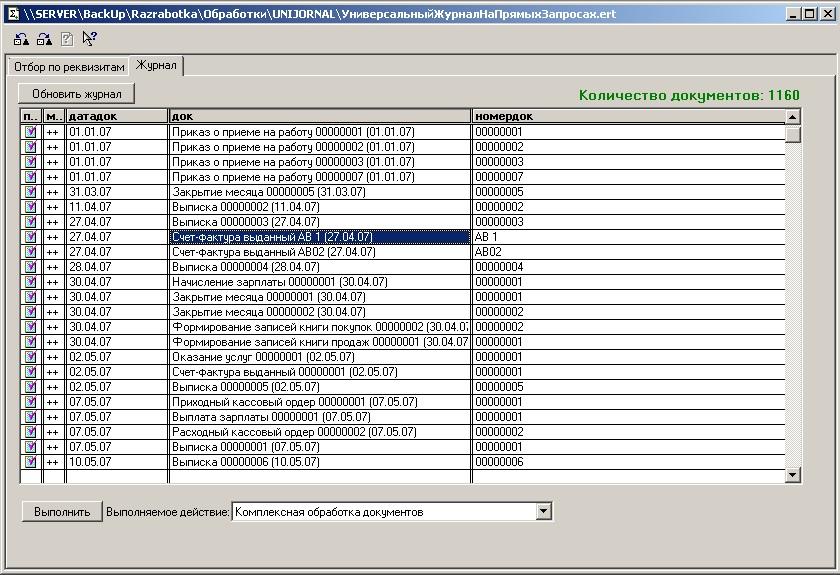 объекты конфигурации журналы документов