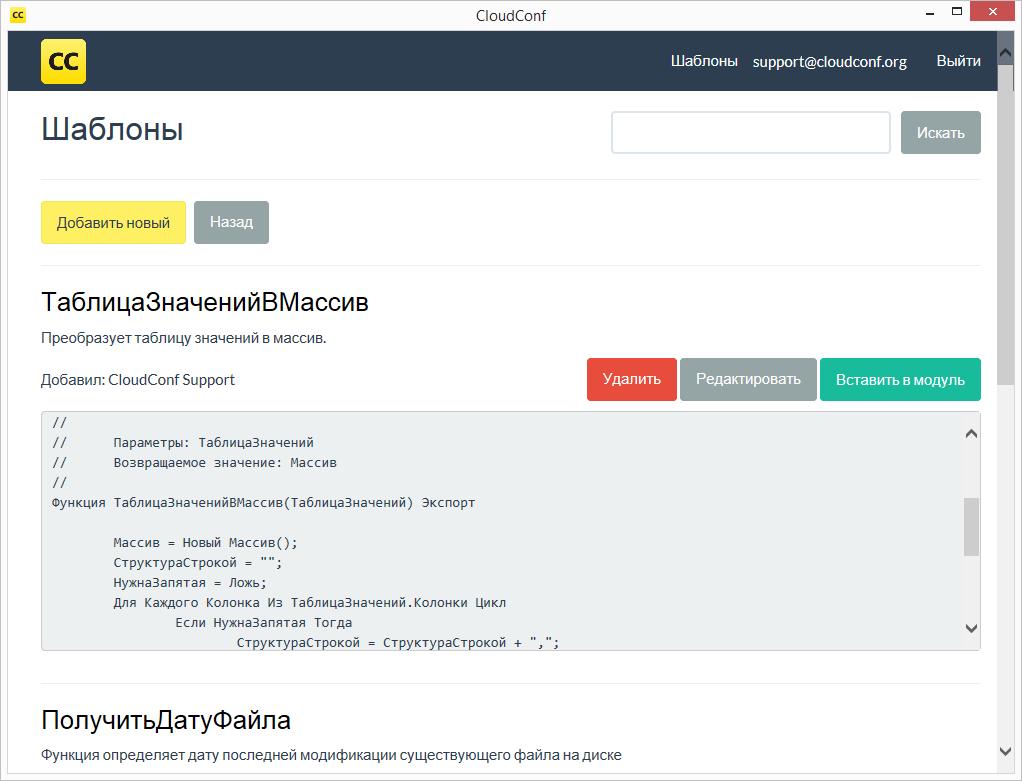 CloudConf: �������