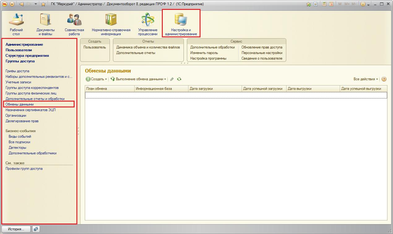 Настройка обмена 1с документооборота с управление торговлей обновление отчетности в 1с за 1 кв.2010