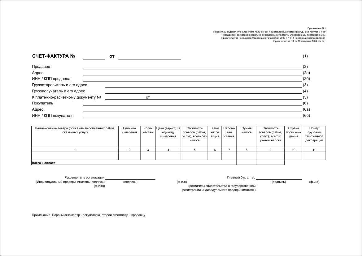 бланк счет фактуры от 2009 года