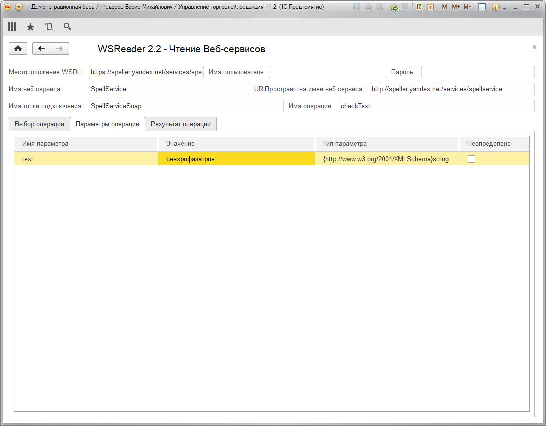 Работа с веб-сервисами из 1с 1с на sql установка