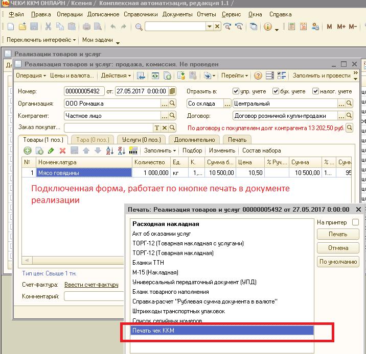 Фискальные чеки проводить в бухгалтерии подача документов на регистрацию ооо через интернет