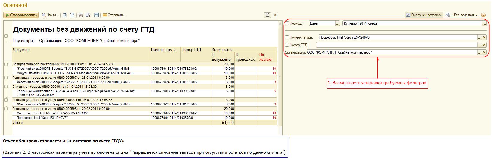 1с схема компоновки данных передать результат отчета