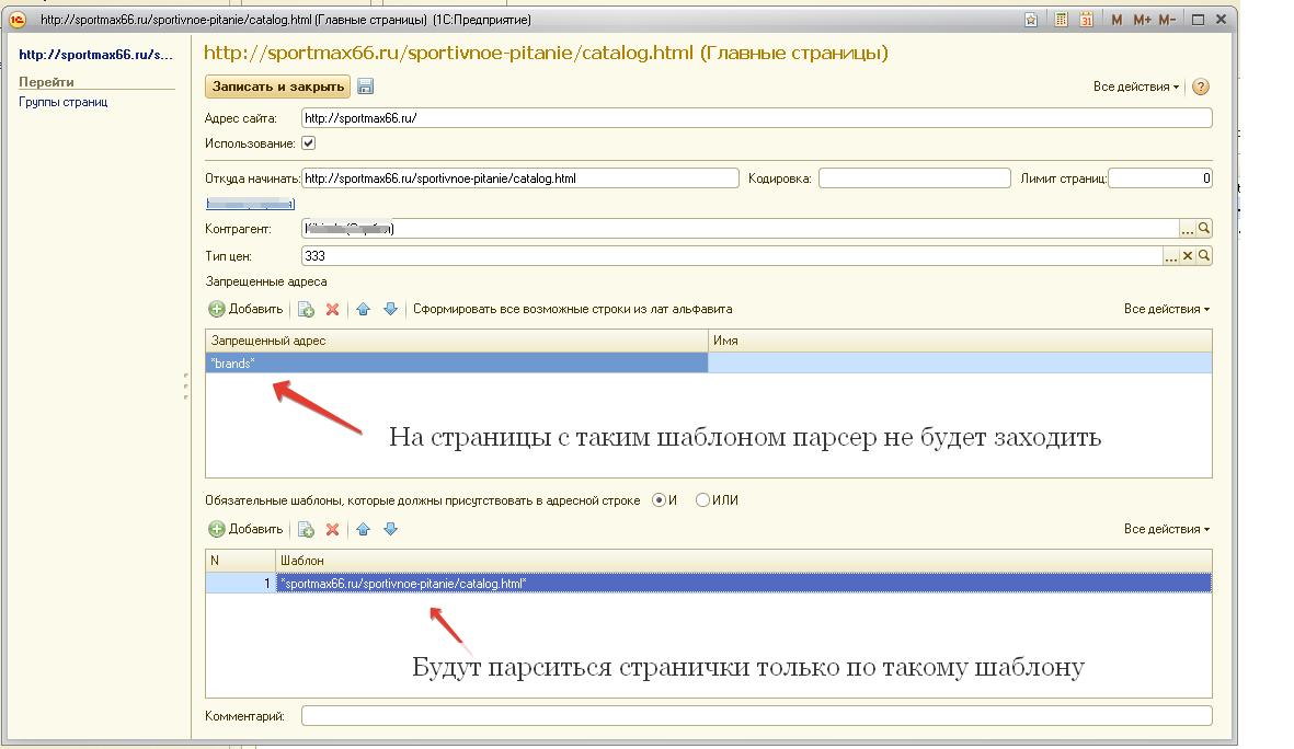 Настройка обхода парсером сайта