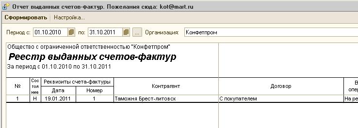 Загрузка в 1С 8.3 из Excel или табличного документа 64
