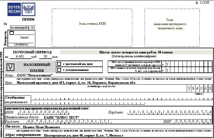 Бланки наложенного платежа почта россии