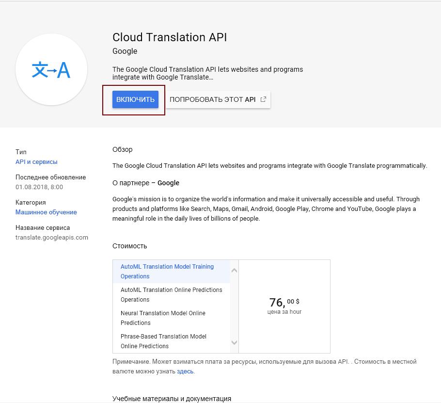 Перевод текста при помощи Google Cloud Translation API