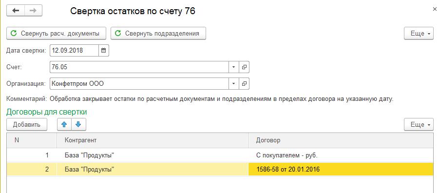 Бухгалтерия 76 счет бухгалтерское обслуживание тсж екатеринбурга