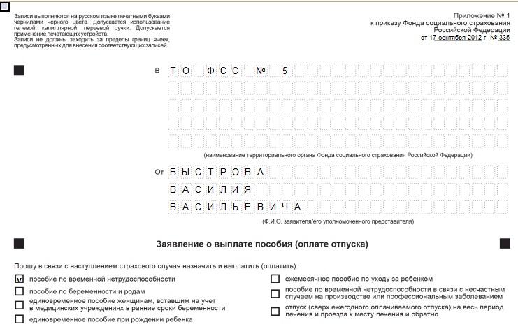 Приложение 1 фсс заявление
