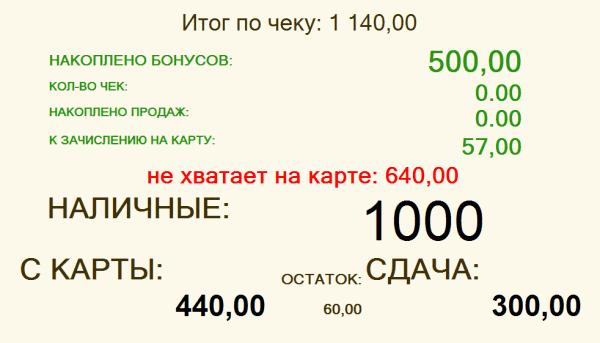 Оплата бонусами