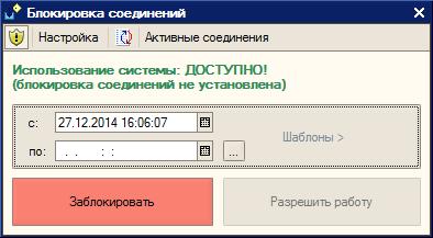 Окно установки блокировки соединения с информационной базой