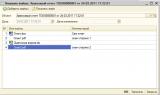 Управление файлами для объекта